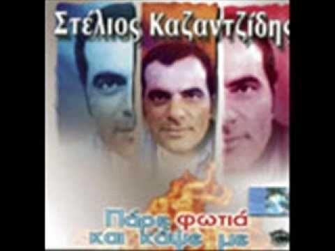 Στέλιος Καζαντζίδης- Όλα εδώ πληρώνονται