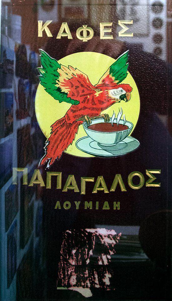 Παλιό χάρτινο ημερολόγιο τοίχου,δεκαετίας '50 με τό γνωστό παπαγάλο καφέ Λουμίδη.