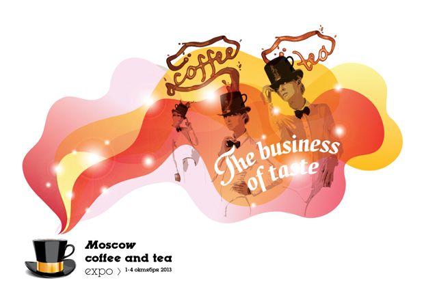 Фирменный стиль и визуальный образ выставки Moscow Coffee and Tea Expo