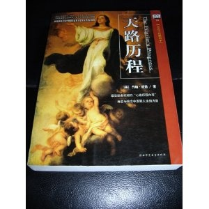 The Pilgrim's Progress / John Bunyan / Chinese Language Edition With special paintings as illustrations  $44.99
