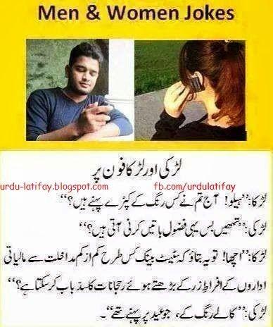 Urdu Latifay: Men & Women Jokes in Urdu 2014, Urdu Latifay 2014,...