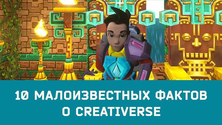 В этом видео #Эфемер расскажет о 10 малоизвестных фактах игры #Creativerse. Отдельное спасибо за помощь в озвучивании Стрелиции =)