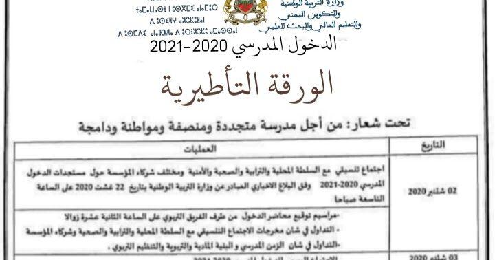 الورقة التأطيرية للدخول المدرسي 2020 2021 Math Math Equations Lol
