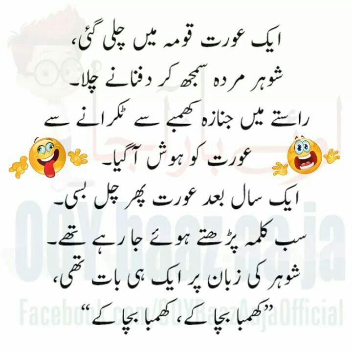 Pin By Salim Khan On Jokes Husband Wife: Pin By MoNi BuTt On FuN PoEtRy