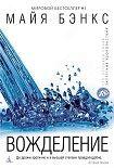 Вожделение. Начните читать книги Бэнкс Майя в электронной онлайн библиотеке booksonline.com.ua. Читайте любимые книги с мобильного или ПК бесплатно и без регистрации.