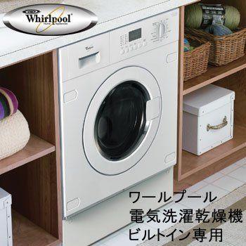 ワールプール洗濯乾燥機Whirlpool 全自動ドラム式洗濯機・乾燥機AWZ612