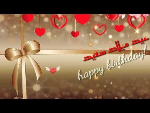 أغنيه عيد ميلاد سعيد للحبيب حالات واتس اب عيد ميلاد سعيد مقاطع قصيره انستقرام اجمل اغنيه عيد Youtube Happy Birthday Neon Signs Birthday