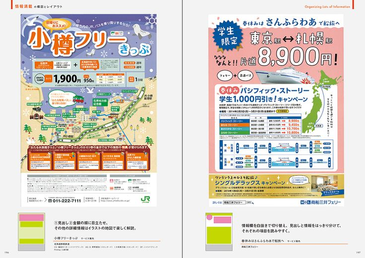 Flyer Examples: Eye-Catching Composition and Layout (一目で伝わる構図とレイアウト)