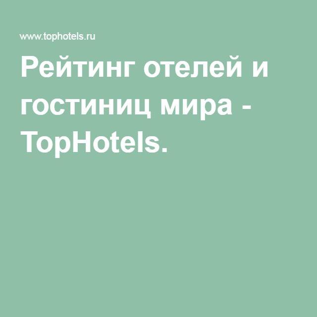 Рейтинг отелей и гостиниц мира - TopHotels.