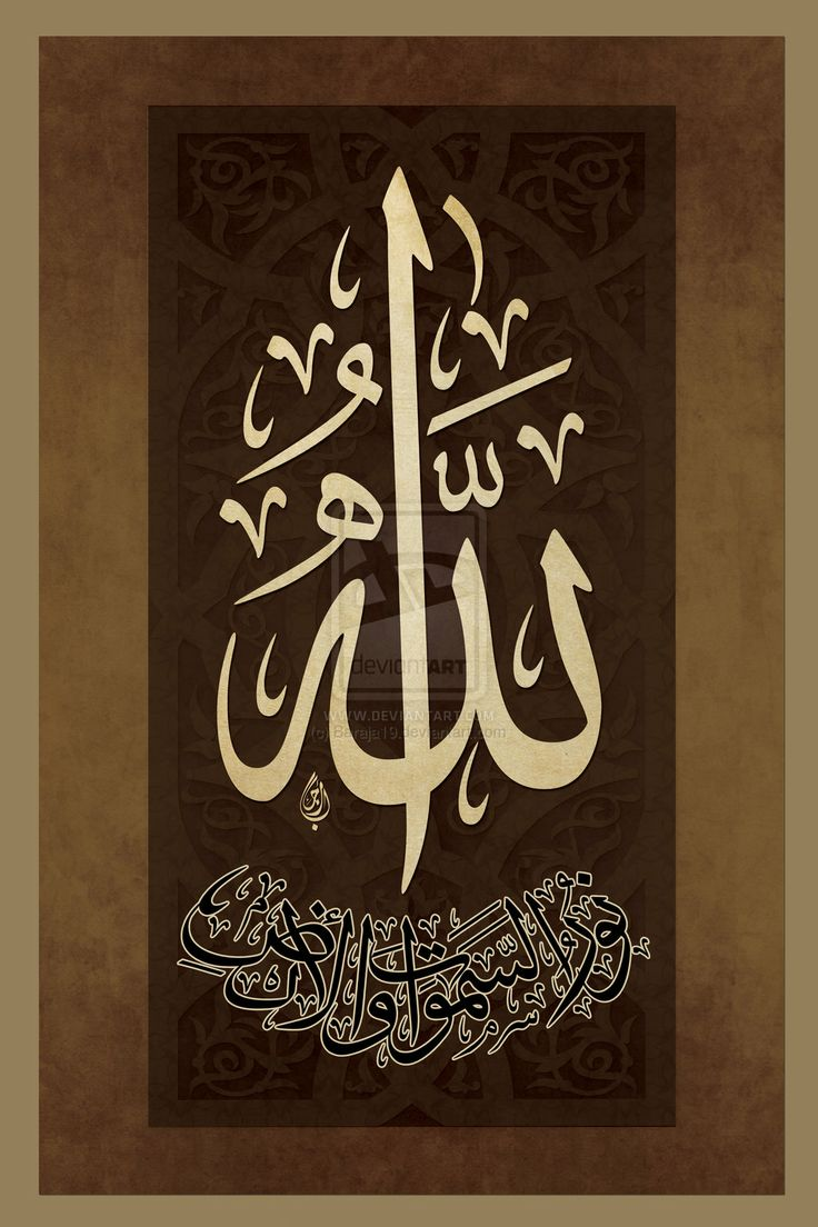 Surah An Nur 24 - 35 by Baraja19.deviantart.com on @deviantART