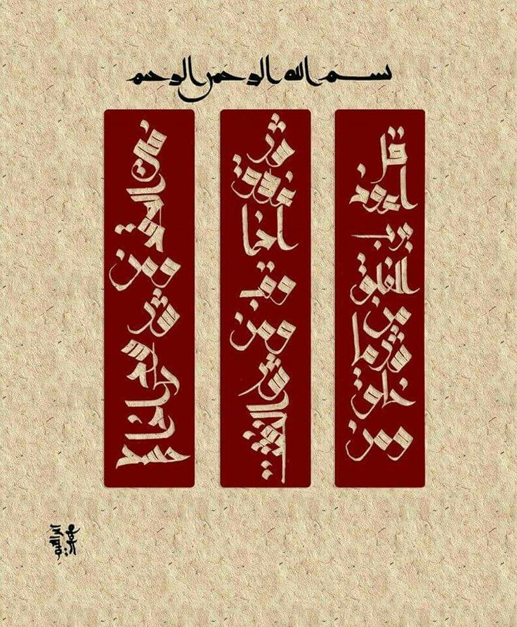 Surah Falaq calligraphy