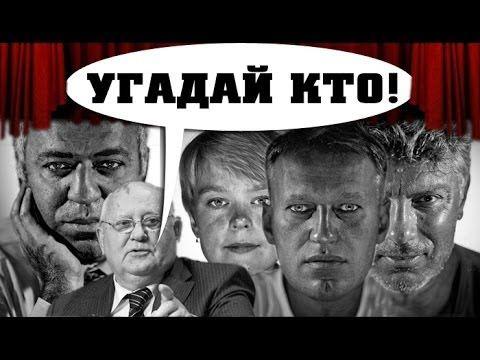 Правда о Пятой Колонне России