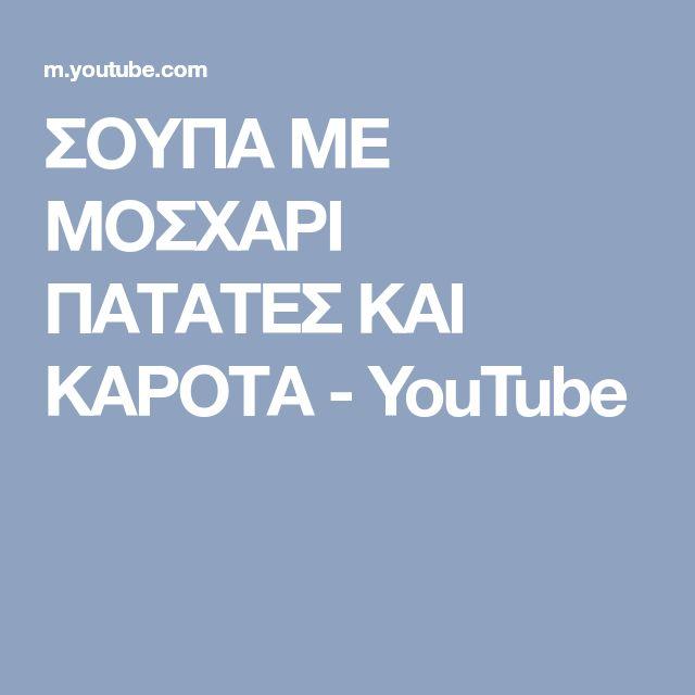 ΣΟΥΠΑ ΜΕ ΜΟΣΧΑΡΙ ΠΑΤΑΤΕΣ ΚΑΙ ΚΑΡΟΤΑ - YouTube