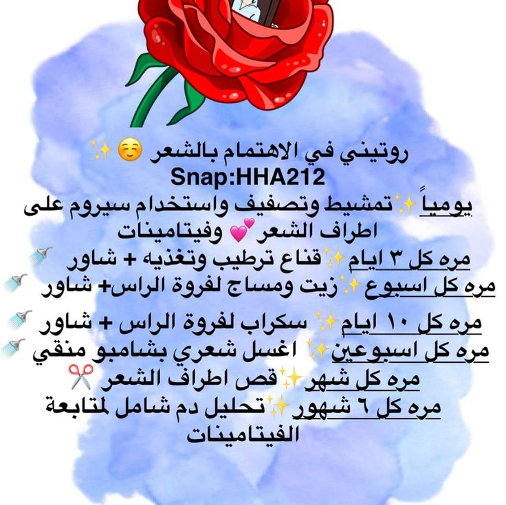 Pin By Mahawi On اتكيت جمال الأميرات الشعر Lias Ill