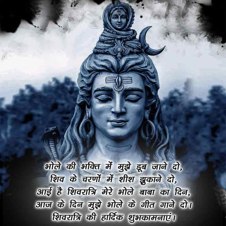 Mahadev status in hindi Wishes images, Image quotes