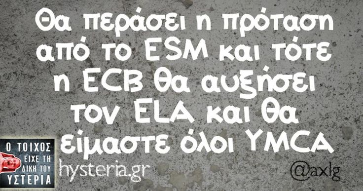Θα περάσει η πρόταση από το ESM και τότε η ECB θα αυξήσει τον ELA και θα είμαστε όλοι YMCA - Ο τοίχος είχε τη δική του υστερία – Caption: @axlg Κι άλλο κι άλλο: -Θέλω να με σκίσεις -Συγνώμη σε βλέπω σαν μνημόνιο Είμαστε ακόμα στο ευρώ ε; Μη βγάλω να πληρώσω και γίνω ρεζίλι Σας τά'λεγα εγώ μόδα είναι οι... #axlg