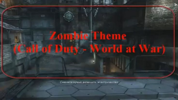 Zombie Theme  (Call of Duty - World at War)    (Запись Видео)
