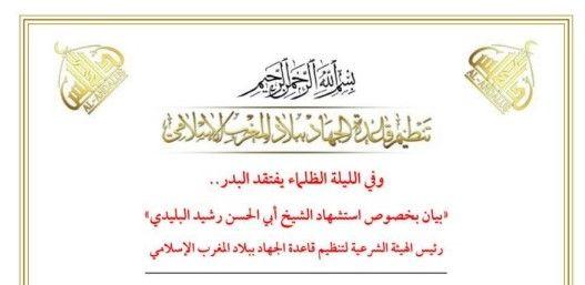 Al-Qaidah di Maghrib Islam (AQIM) mengumumkan syahidnya Syaikh Abul Hasan Rasyid Al-Bulaidi pada Jumat (25/12)