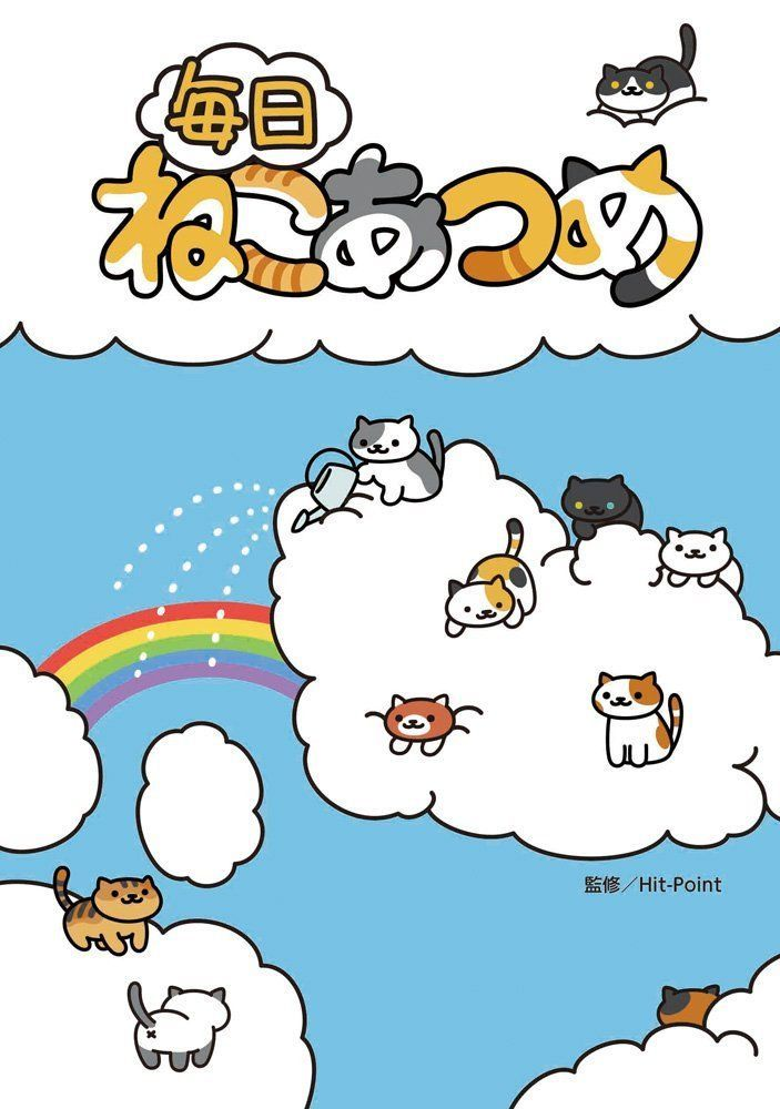 Neko Atsume Kitty Collector Everyday Nekoatsume with seal cat Japan Kawaii F/S