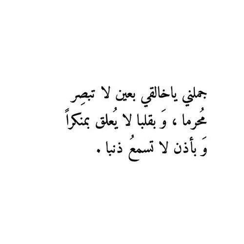 اللهم آمييين آمييين يآ رب ~