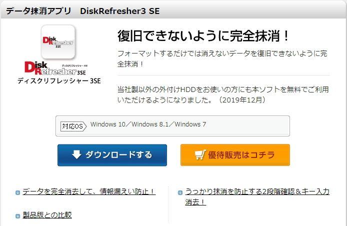 tadashi horie 昨年末の神奈川県のhdd転売情報流出事件は記憶に新しいと思いますが個人でhddすべてを消すのも難しいフォーマットだけ 133 神奈川 転売 記憶