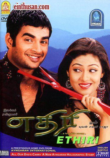 Ethiree tamil movie online
