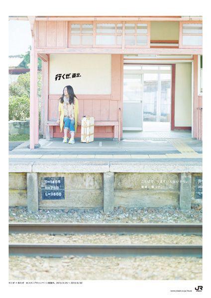 JR Japan train Tohoku