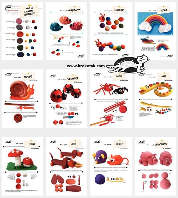 30 Plasticine and Salt-Dough Models