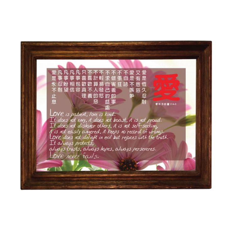 Words for Life - LOVE forever  Custom made Bible Verse/Quote Picture frame started from $4.9  Langham Mall, Unit 2333 & 2335 Level 2, 8339 Kennedy Road, Markham, Ont, Canada  www.OneOfAKaIND.com