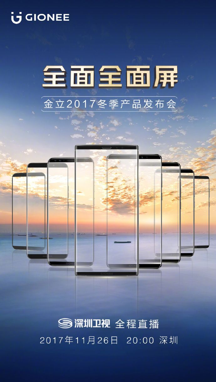 Gionee will be launching eight smartphones with bezel-less display, including Gionee M7 Plus and M2018 at an event in Shenzen on November 26. #Gionee
