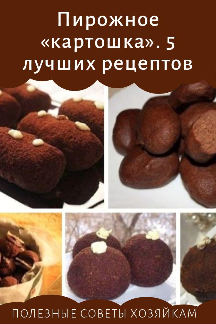 Photo of Пирожное «картошка». 5 лучших рецептов