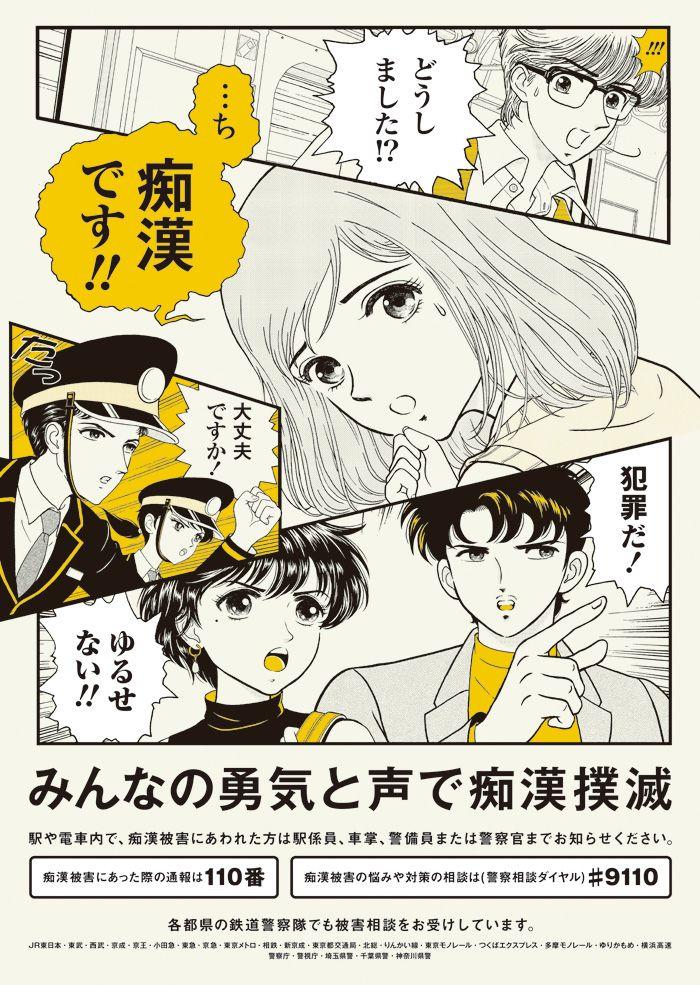 痴漢撲滅キャンペーンポスター2015