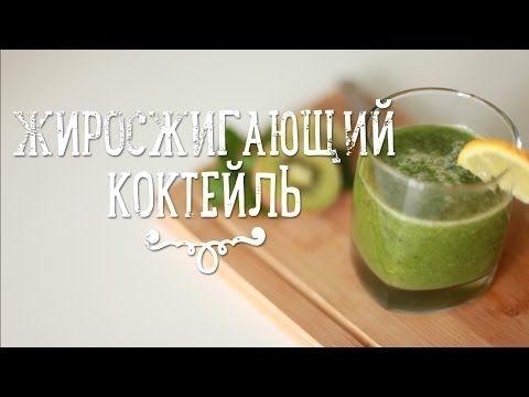 Быстрый рецепт жиросжигающего зеленого коктейля.  2 дольки лимона 2 маленьких киви 4 веточки петрушки 6 веточек мяты 100мл воды 1чл меда