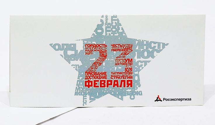 открытки 23 февраля дизайн - Поиск в Google