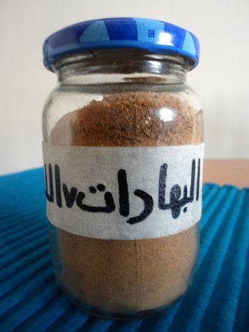 البهارات السبعة اللبنانية Baharat 7 Lubnaniya Lebanese 7 Spice Mix