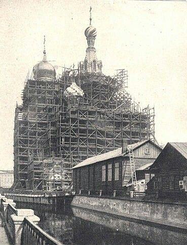Building of The Church of the Savior on Spilled Blood Церковь Спаса на Крови.