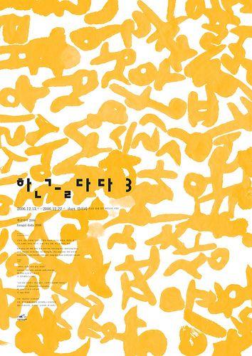 Hangul Dada, Seoul, Korea by Oded Ezer