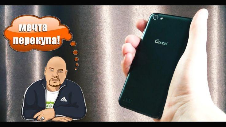 Почти ИДЕАЛЬНЫЙ смартфон до $50 - GRETEL A7, обзор