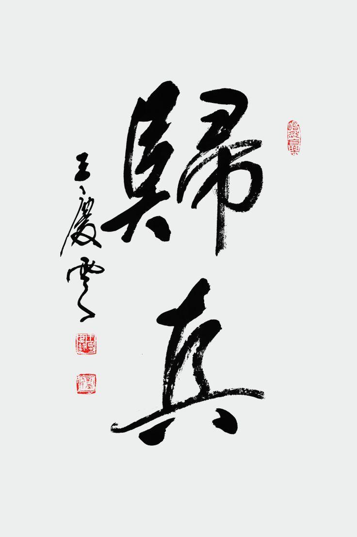 行書「 歸 真 」  王慶雲書法/王庆云书法/calligraphy art/Shodo書道/wqy1929@gmail.com
