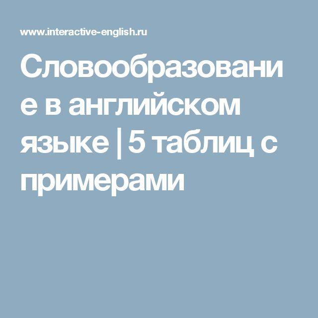 Словообразование в английском языке | 5 таблиц с примерами