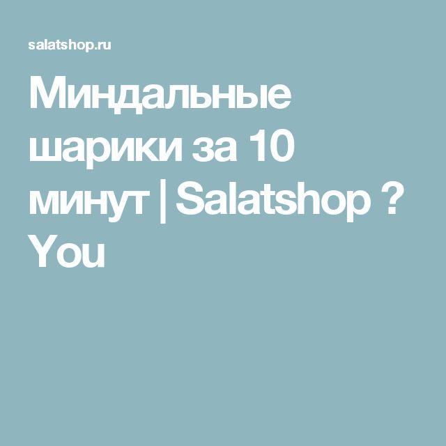 Миндальные шарики за 10 минут | Salatshop ♥ You