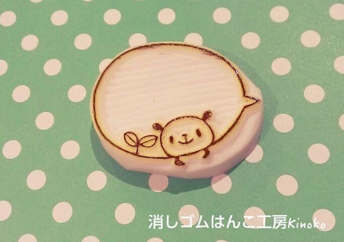 「パンダの吹き出し」の画像|消しゴムはんこ工房Kinoko |Ameba (アメーバ)