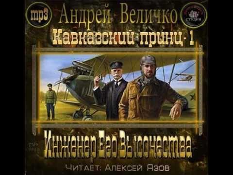 Инженер Его Высочества — Андрей Величко (Аудиокнига)
