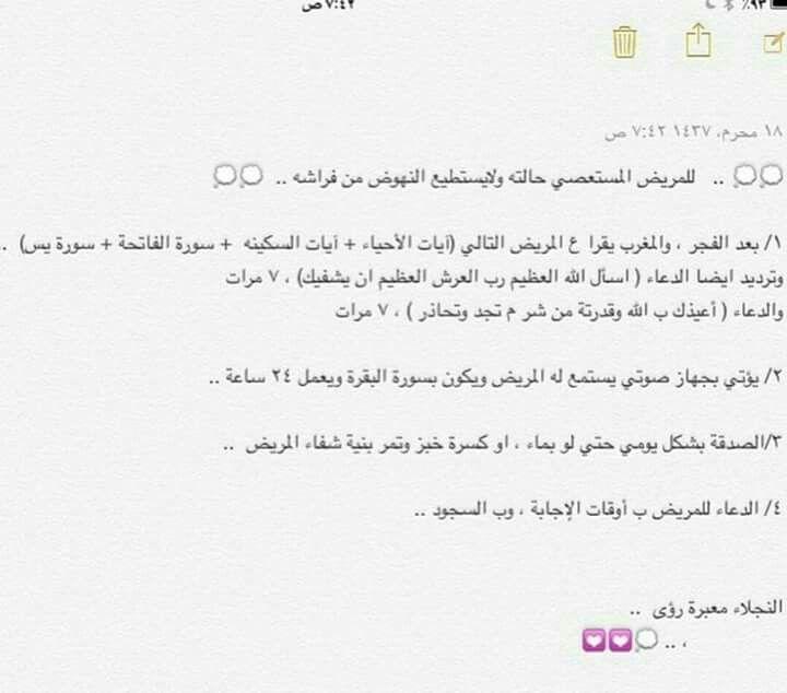 Pin By Amani Mahmoud On مفاتيح الفرج وقصص من الواقع Math Calligraphy Arabic Calligraphy