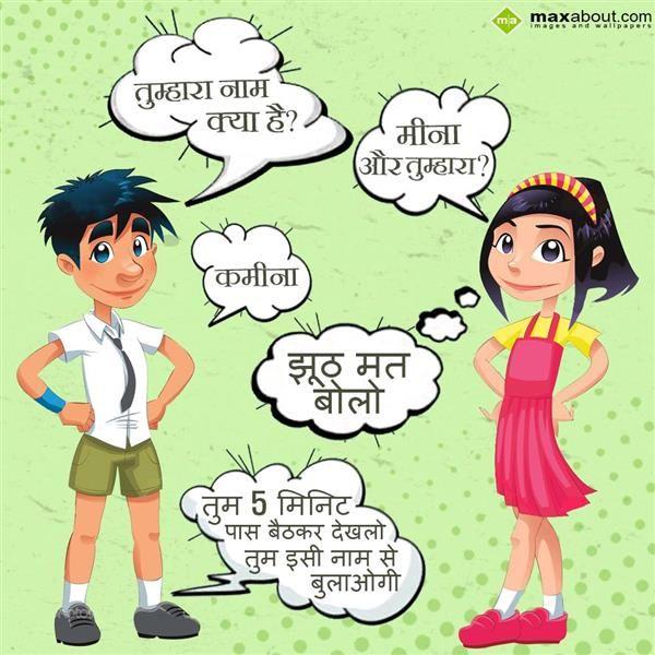 79 Best Images About Dekh Pagle On Pinterest