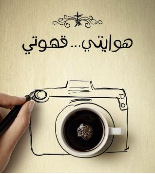 Camera with coffee cup :)