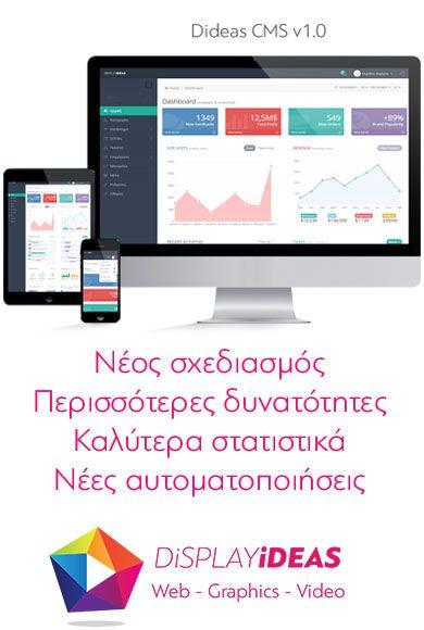 Κατασκευή Ιστοσελίδων, Start up - Display Ideas - Ημαθία, Θεσσαλονίκη