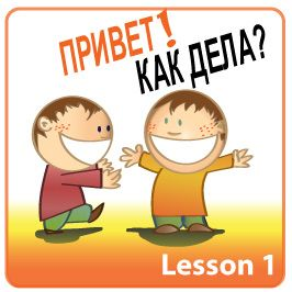 Basic Russian course: Lesson 1 - Learn Russian for Free. Awesome! This is my next language!