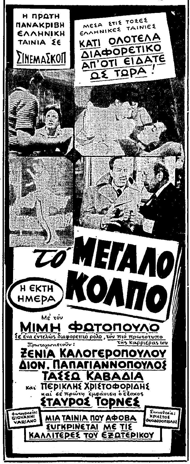 Το μεγάλο κόλπο, 1960