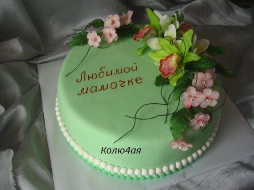 Торт для мамы. Автор Колю4ая